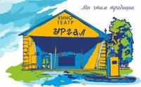 Приглашаем жителей и гостей Чегдомына принять участие в торжественном открытии обновленной площади имени В.И.Ленина 25 октября 2021 года в 12.00.
