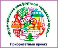 Приоритетный проект «Формирование современной городской среды»