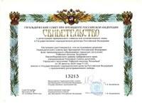 """Свидетельство о регистрации флага городского поселения """"Рабочий поселок Чегдомын"""""""
